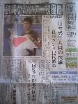 山陰中央新報02192008Top