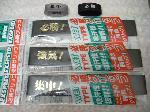 漢字グリップテープ